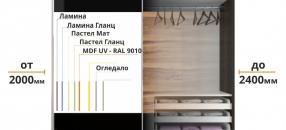 Гардероб LINEA COMPACT и LINEA MAX